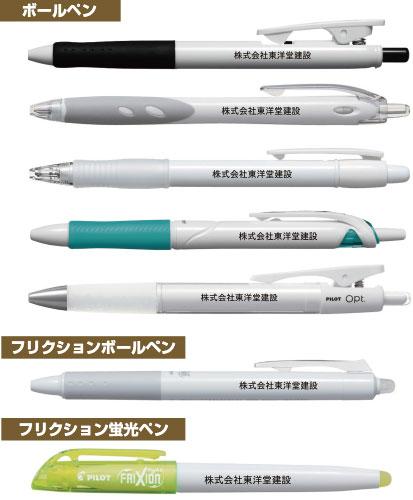 ボールペン印刷サンプル