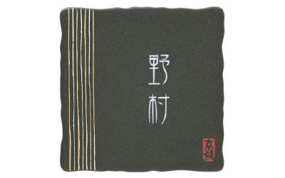 表札・清水焼