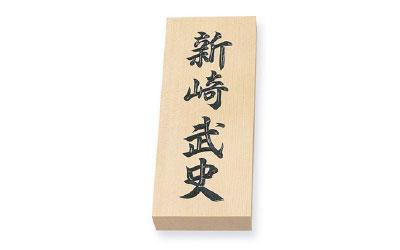 表札・天然銘木
