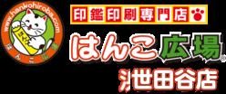 印鑑印刷専門店はんこ広場世田谷店
